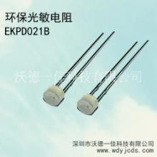 厂家直销环保光敏电阻,光敏传感器EKPD021B符合ROHS光敏电阻