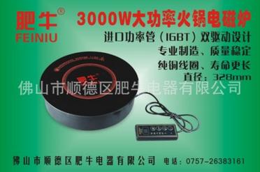 厂家批发火锅专用电磁炉进口配件灶大功率 特价触摸 黑晶板电磁炉