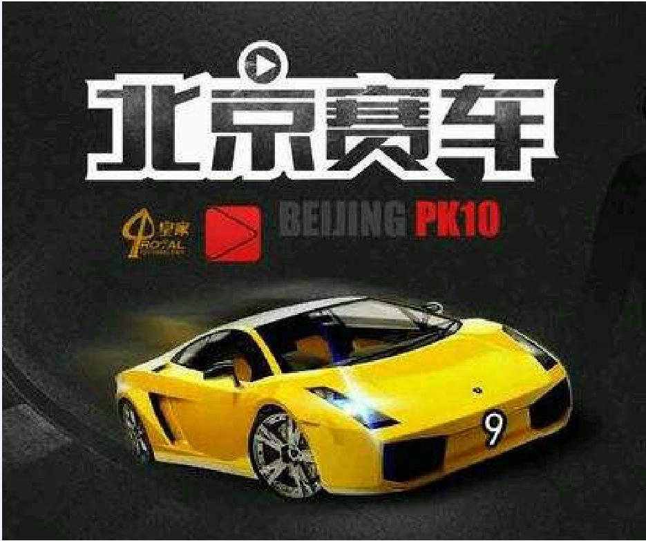 北京赛车代理