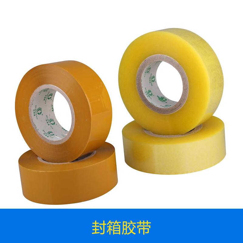 包装封箱胶带BOPP超透明封箱封口印字/斑马胶带厂家批发