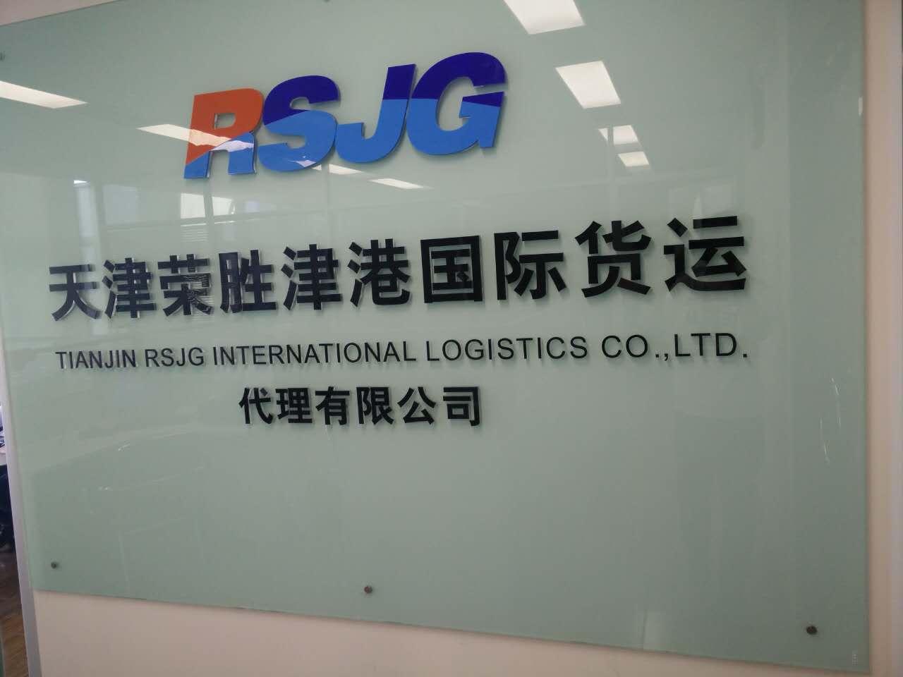 国际海运,空运,铁路 国际空运 天津空运货代