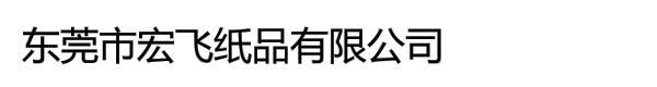 东莞市宏飞纸品有限公司