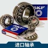 原装进口轴承FAG德国轴承/NSK日本轴承/斯凯孚瑞典轴承