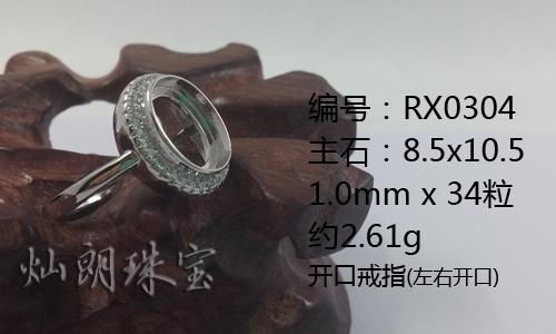 S925银镶嵌戒指空托批发925银戒指 活口戒托开口能上下调节