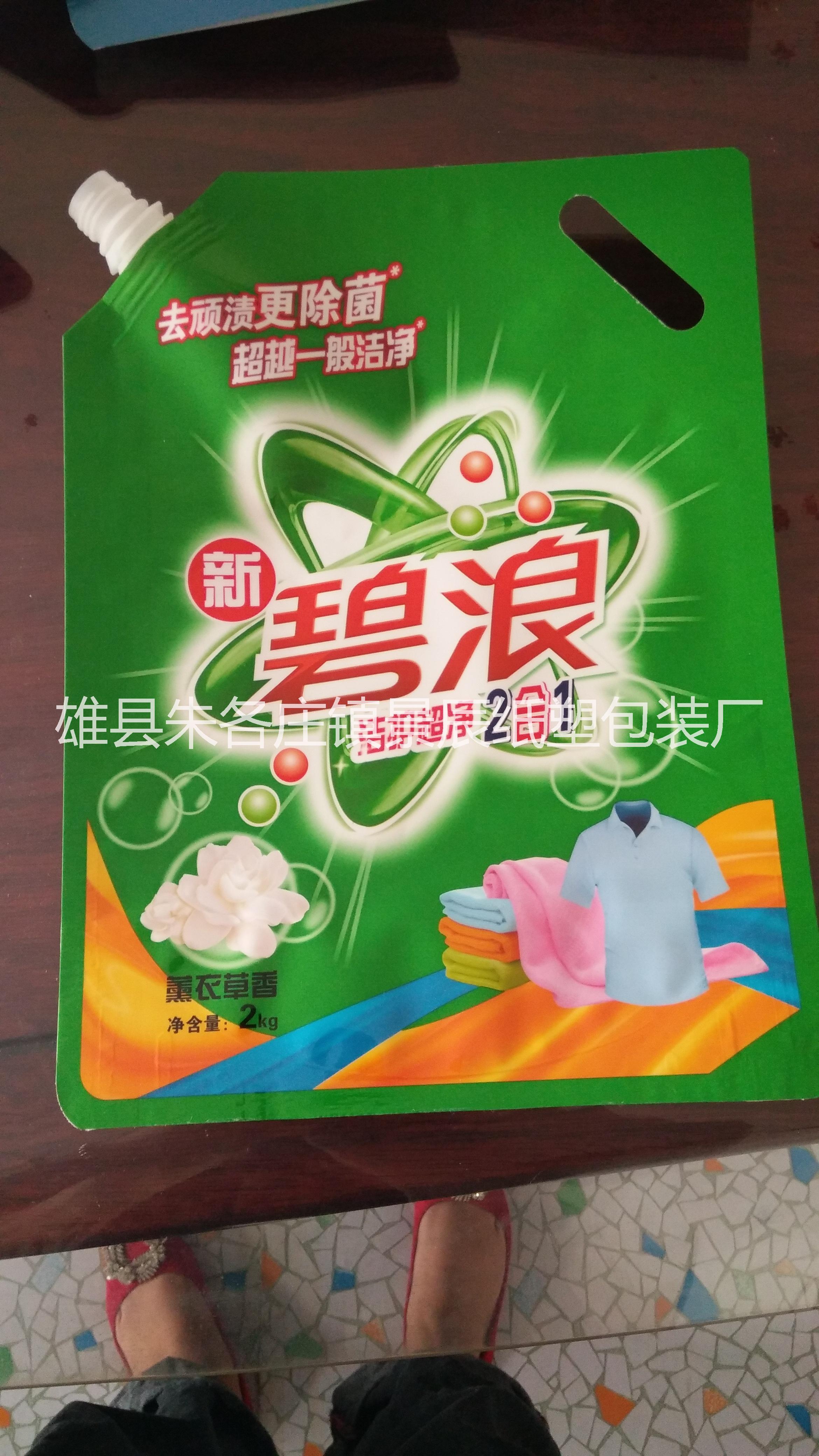 洗衣液袋批发 洗衣液袋定做 洗衣液袋供应商 洗衣液袋厂家