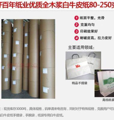 纸牛皮纸图片/纸牛皮纸样板图 (4)