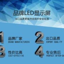 韶关LED显示屏厂家|韶关LED显示屏报价|韶关LED显示屏生产商