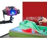 成都3D扫描 成都专业3D扫描机构