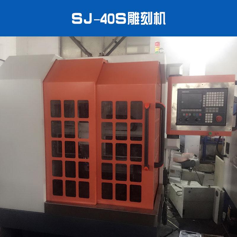 SJ-40S雕刻机出售铜章金属烫金电子治具雕刻机厂家直销
