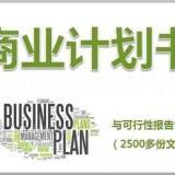 商业计划书简介,北京鼎博泰全国低价代写商业计划书、创业计划书、可行性研究报告