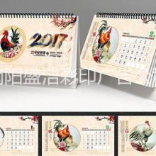 南阳印刷厂设计印刷台历