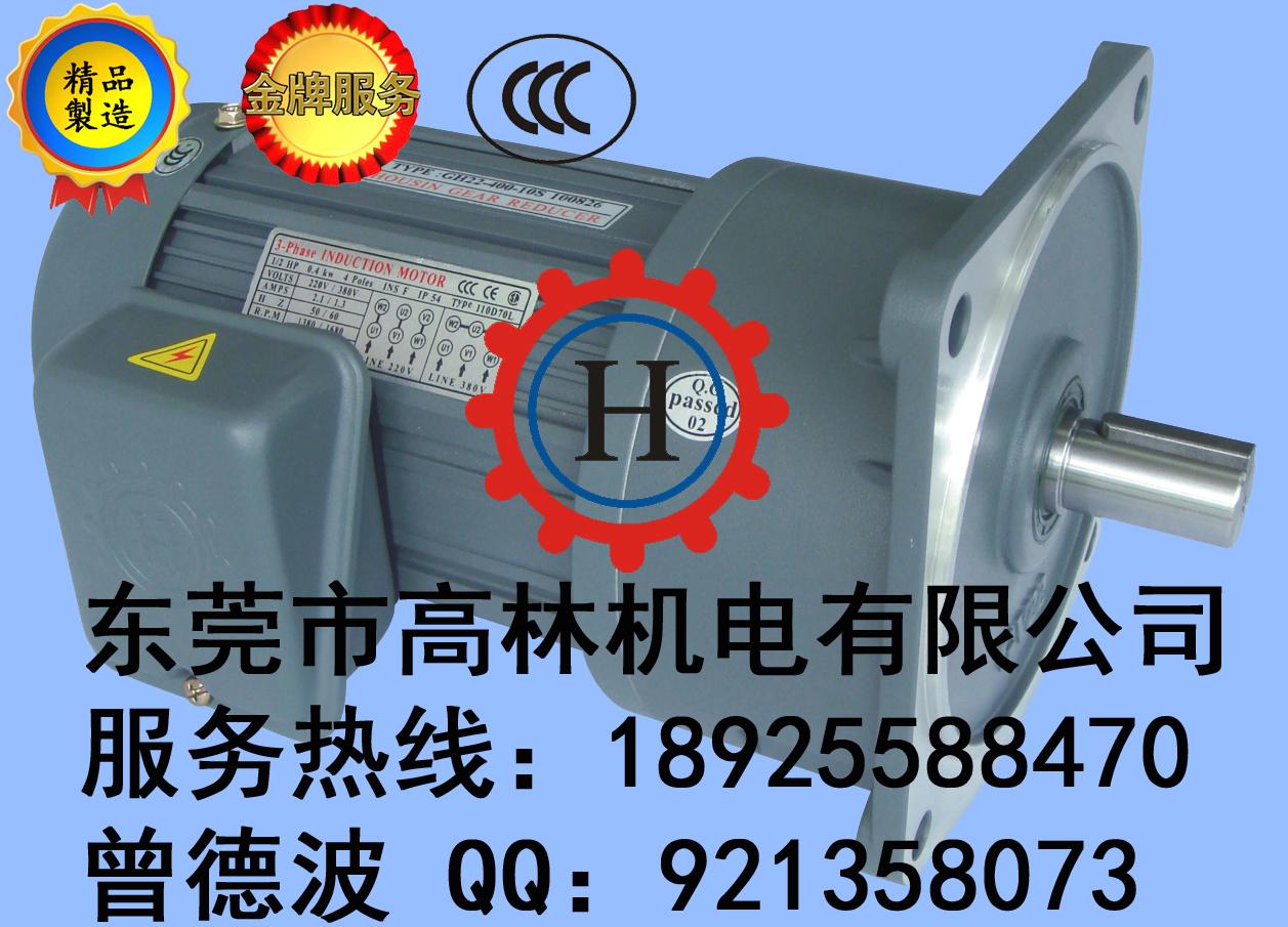 HOUSIN 豪鑫减速马达GV型(台湾万鑫减速马达减速机减速电机