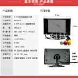 3.5寸车载液晶显示器监视器汽车检测内窥镜显示器