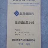 无机铝盐 防水砂浆添加剂