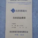 无机铝盐素浆 防水抗渗材料