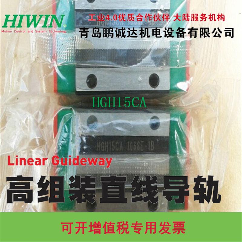 HIWIN HGW15CC HG15法兰轴承 线性导轨 上银滑块滑轨 HIWIN台湾上银济南代理商