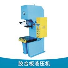 大田胶合板液压机|大田胶合板液压机生产厂家|买胶合板液压机找谁批发