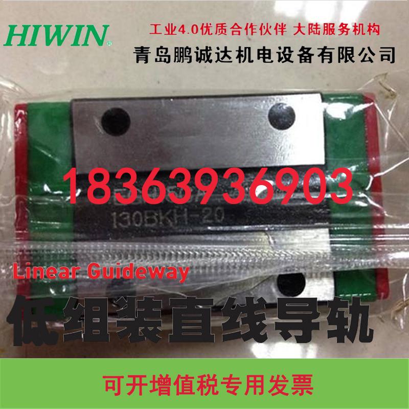 HIWIN HG20滑块滑轨 HGH20CA\HGH20HA HIWIN上银滑块潍坊代理