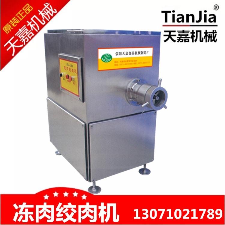 郑州天嘉 厂家现货供应不锈钢冷鲜肉绞肉机 价格优惠 质量保证