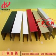 U型铝方通批发  木纹U型铝方通生产厂家  弧形铝方通订制批发