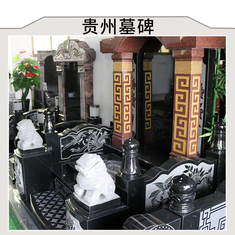 贵州墓碑雕刻大型墓碑可定做造型精美大方 葬礼祭祀国内传统墓碑