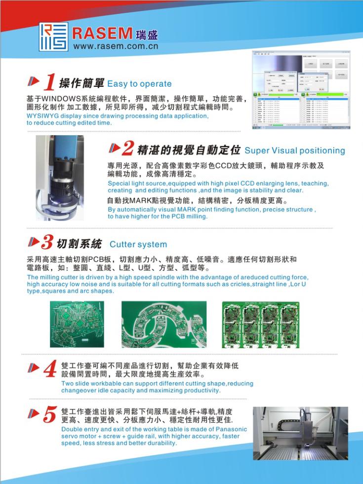 PCBA邮票孔分板机
