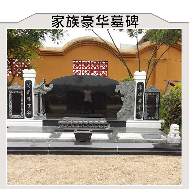 家族豪华墓碑葬礼祭祀传统国内墓碑造型精美大方墓碑可定做墓碑批发