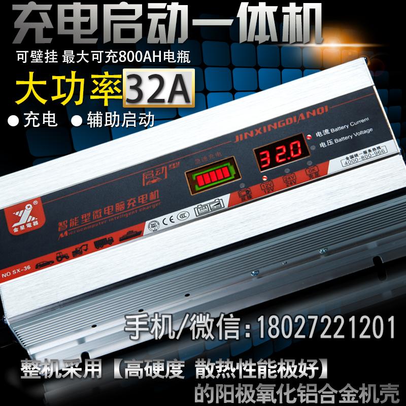 汽车电瓶组充电机高效快速电瓶充电器12v24v大功率充满自停智能全自动 通用型32A 可充20-800
