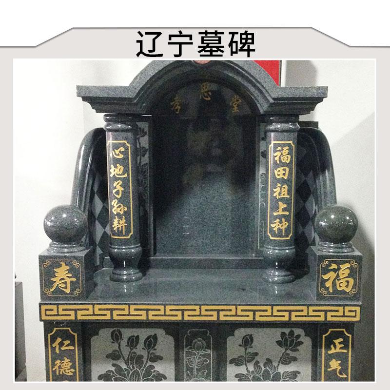 辽宁墓碑葬礼祭祀公墓陵园造型精美大方墓碑加工雕刻价格实惠墓碑厂家