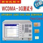 8960测试卡 3G测试卡WCDMA测试卡TD-SCDMA测试卡 手机测试白卡