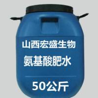 氨基酸肥水 山西氨基酸肥水供应氨基酸肥水价格