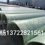 玻璃钢管 夹砂管道 鸿硕玻璃钢排污管 耐腐蚀玻璃钢管