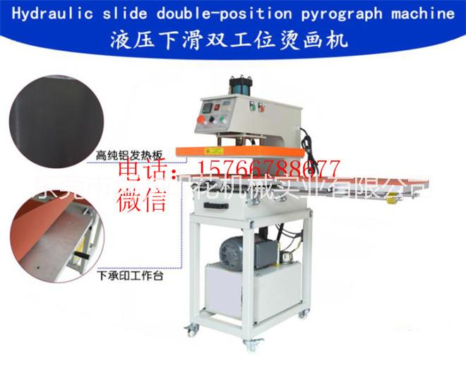 服装印花机 液压烫画机_液压烫画机价格_优质