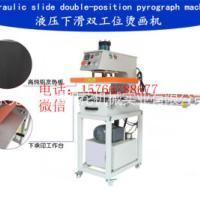 厂家生产液压双工位烫画机 烫钻机 压烫机 热压转印机