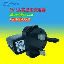 正白5V1A单USB充电器头 手机平板充电通用 英规充电器厂家