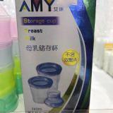 存奶器 健之佳母乳储存杯240ml