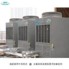 美的空气源热水器安装销售 美的空气源热水器安装销售、批发