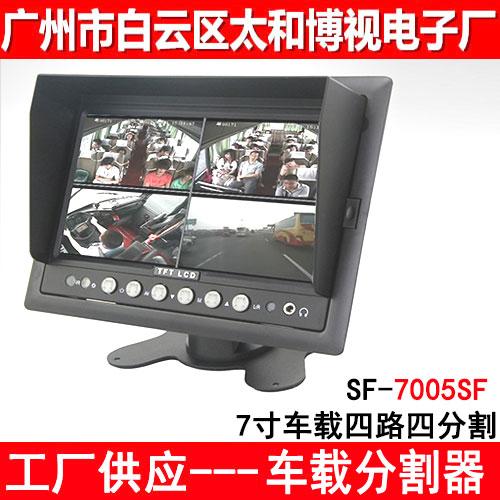 7寸车载四分割四路视频输入SF-7005SF分割器博视电子供应公交显示器监控系统四分割显示屏12V-24V通用四分割