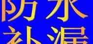 深圳市中盛建筑防水工程有限公司