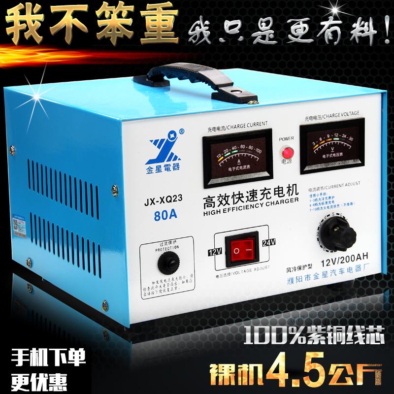 金星高效快速纯铜充电机汽车电瓶充电器12V24V伏轮船农机柴油机拖拉机叉车蓄电池80A充电机大功率6-200安时