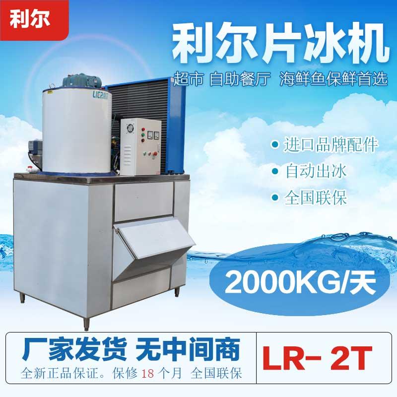 各种小型商用片冰机 性价比高,产品质量稳定的片冰机