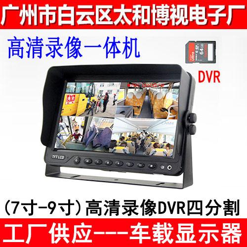 车载录像机车载录像仪DVR显示器车载四分割录像监控系统车载显示器内置DVR录像高清DVR汽车宽电压7寸9寸录像显示器屏