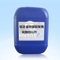 铝合金耐塑胶发黄高光化抛剂129自动线手动线生产皆可