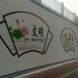 家庭墙体彩绘 家庭墙体;客厅、餐厅墙绘、卧室