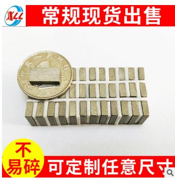 钐钴磁铁 钐钴磁铁厂家批发 广东钐钴磁铁厂家定制