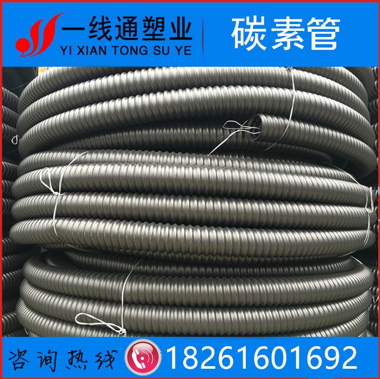 HDPE碳素管 碳素波纹螺旋管 穿线管 保护管 厂家直销