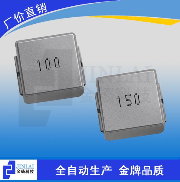 金籁科技2520系列一体成型电感/大电流电感/共模电感/贴片功率