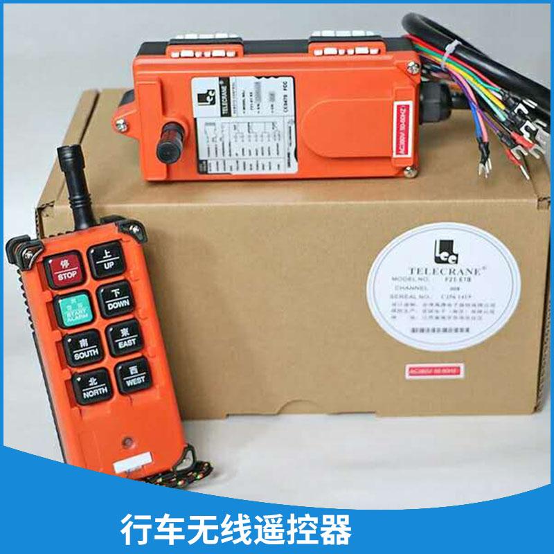 无线遥控器图片/无线遥控器样板图 (4)