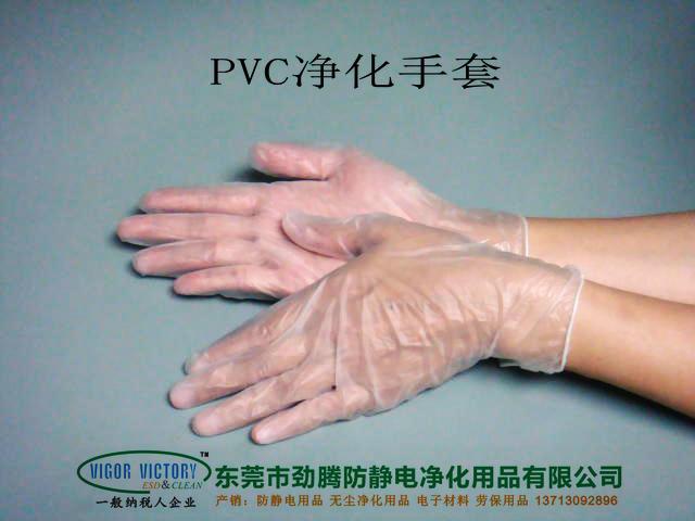 PVC手套销售
