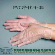无尘无粉PVC手套 净化手套 胶手套厂家图片
